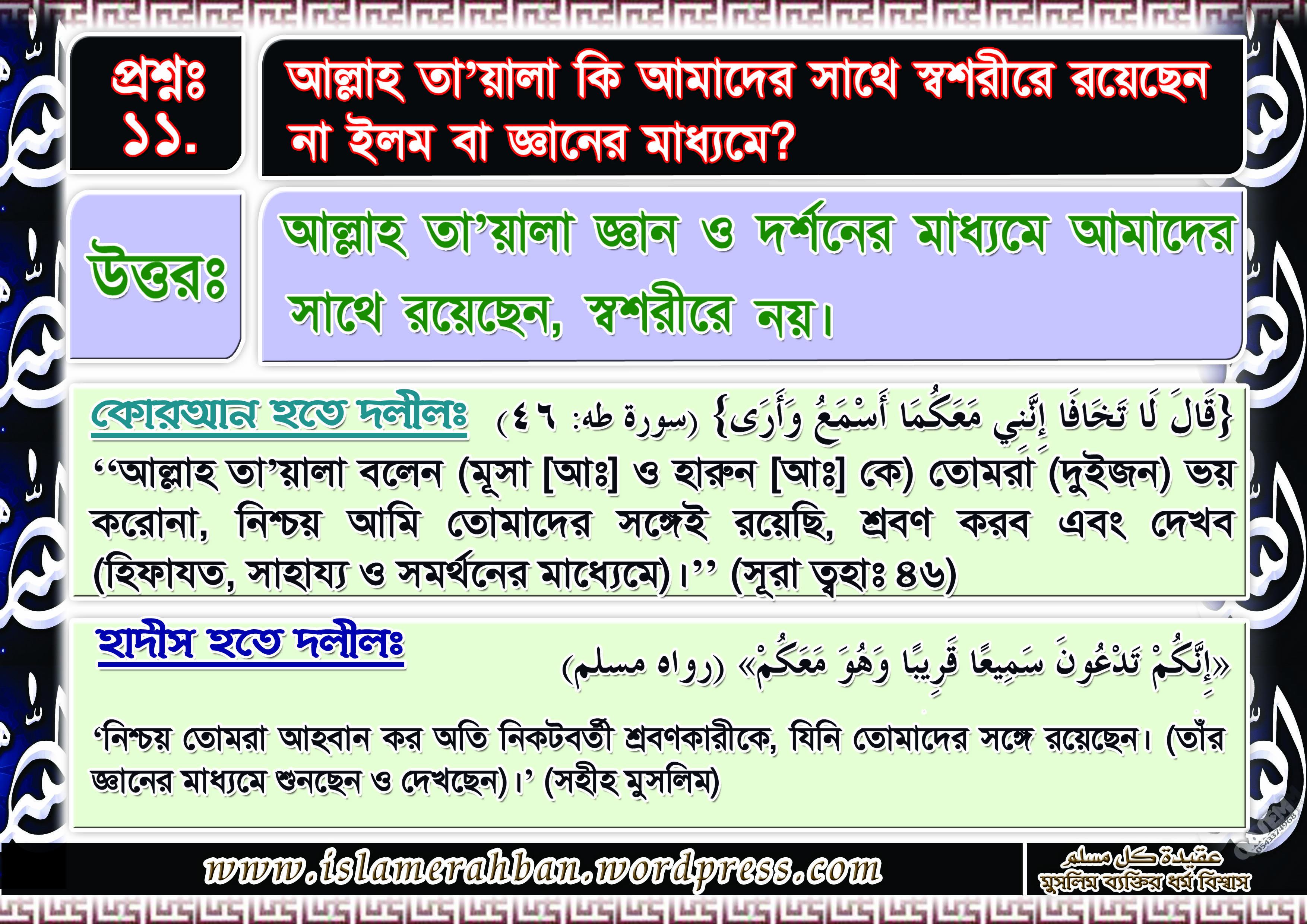 Muslimer Aqidah-11