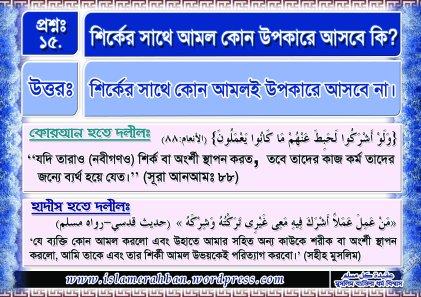 Muslimer Aqidah-15