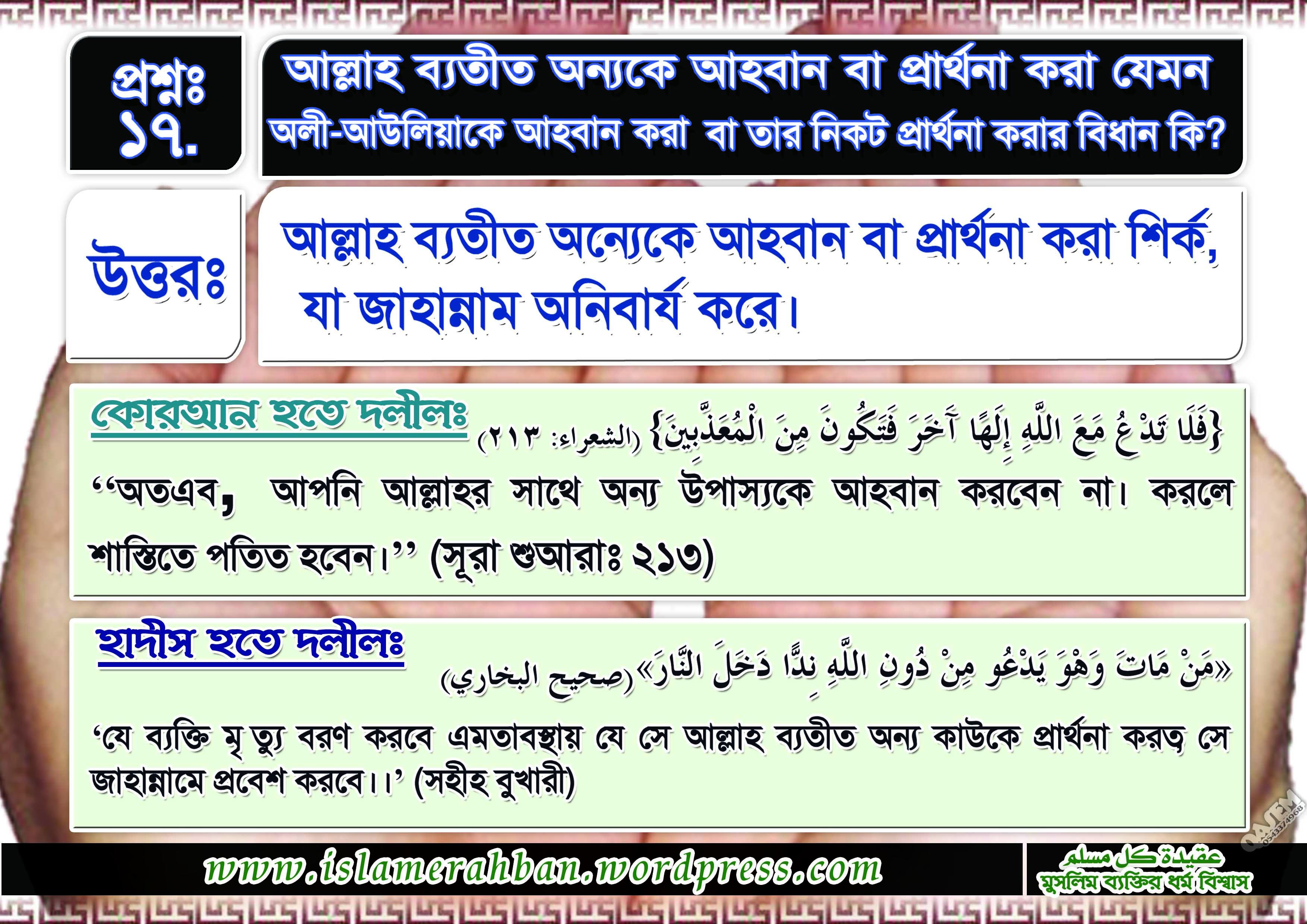 Muslimer Aqidah-17