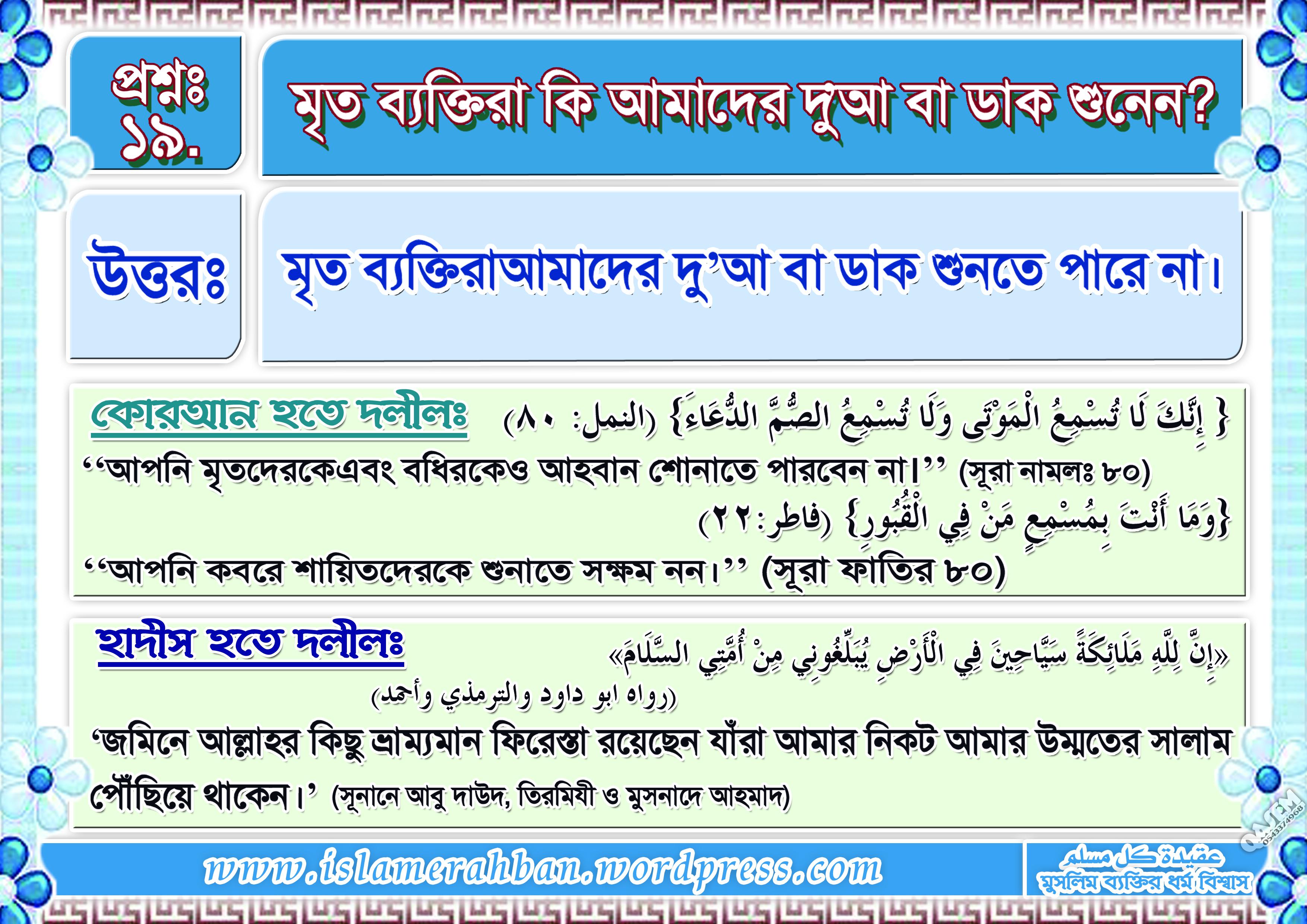 Muslimer Aqidah-19