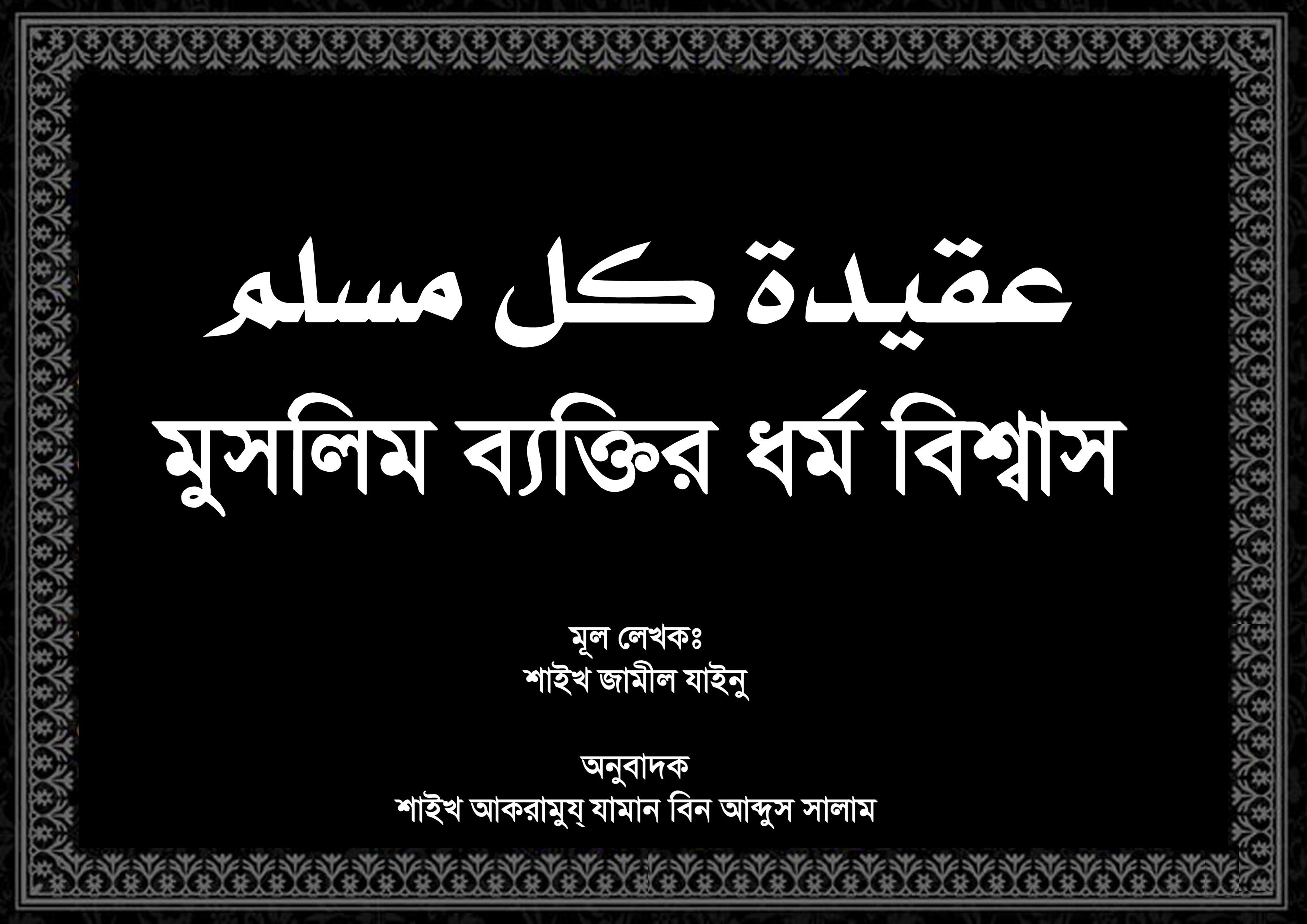 Muslimer Aqidah