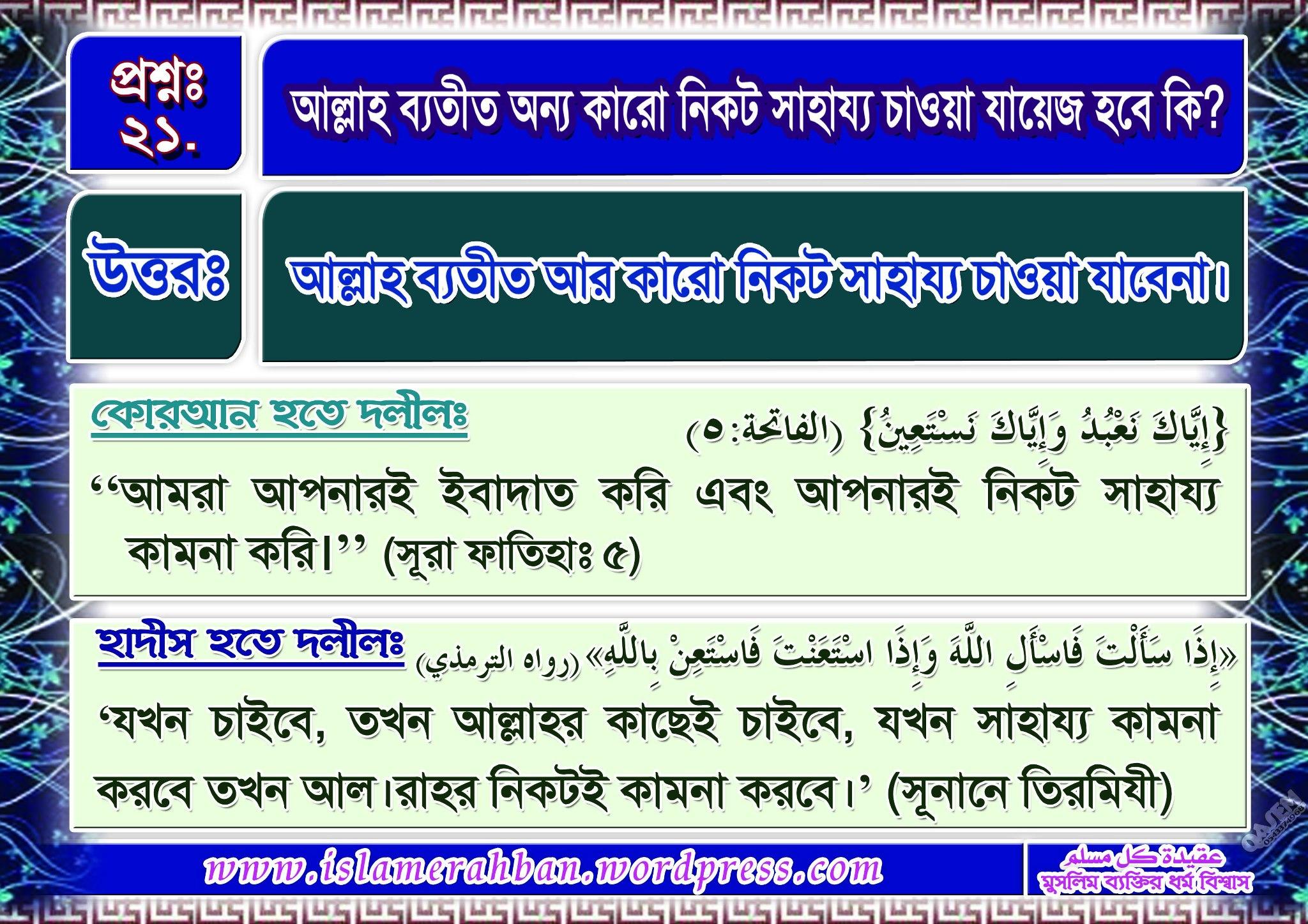 Muslimer Aqidah-21