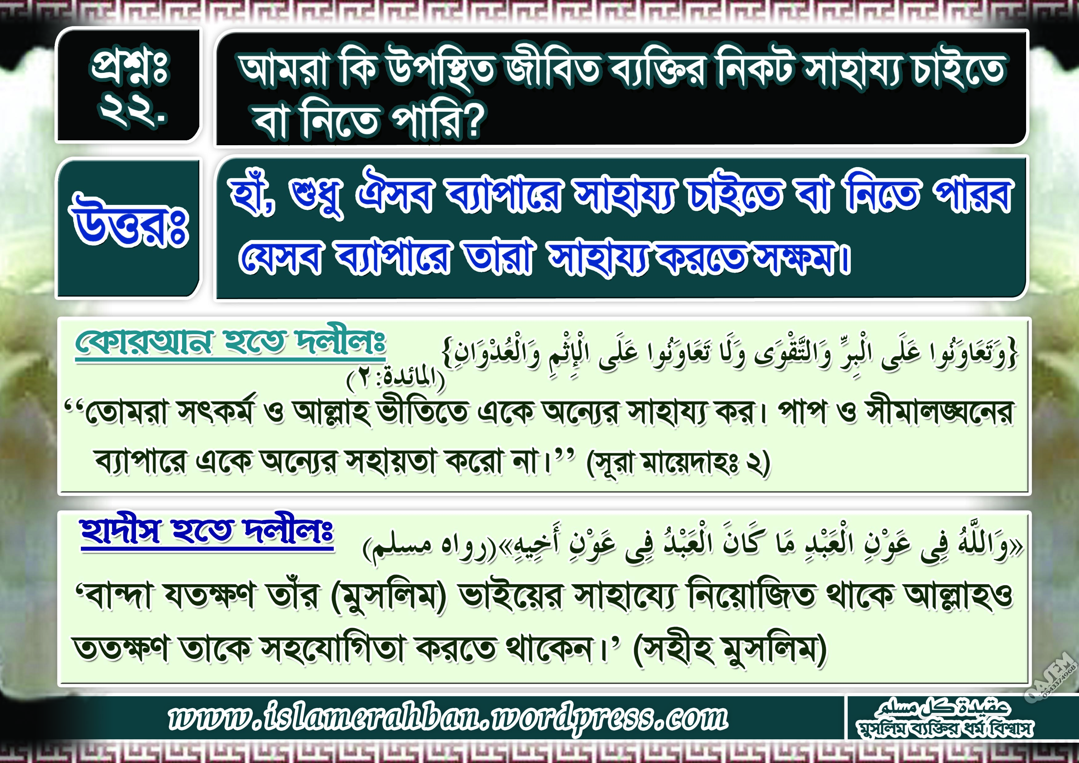 Muslimer Aqidah-22