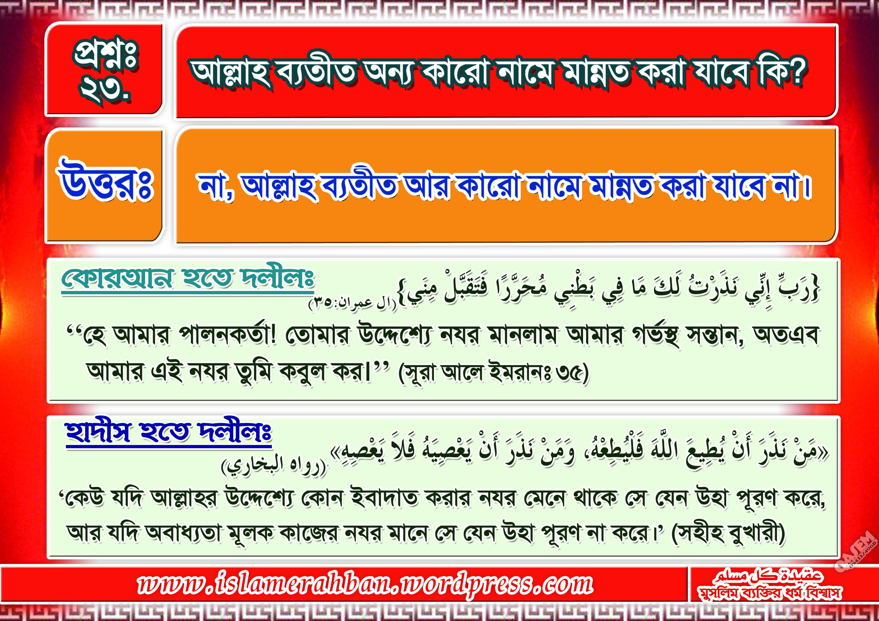 Muslimer Aqidah-23