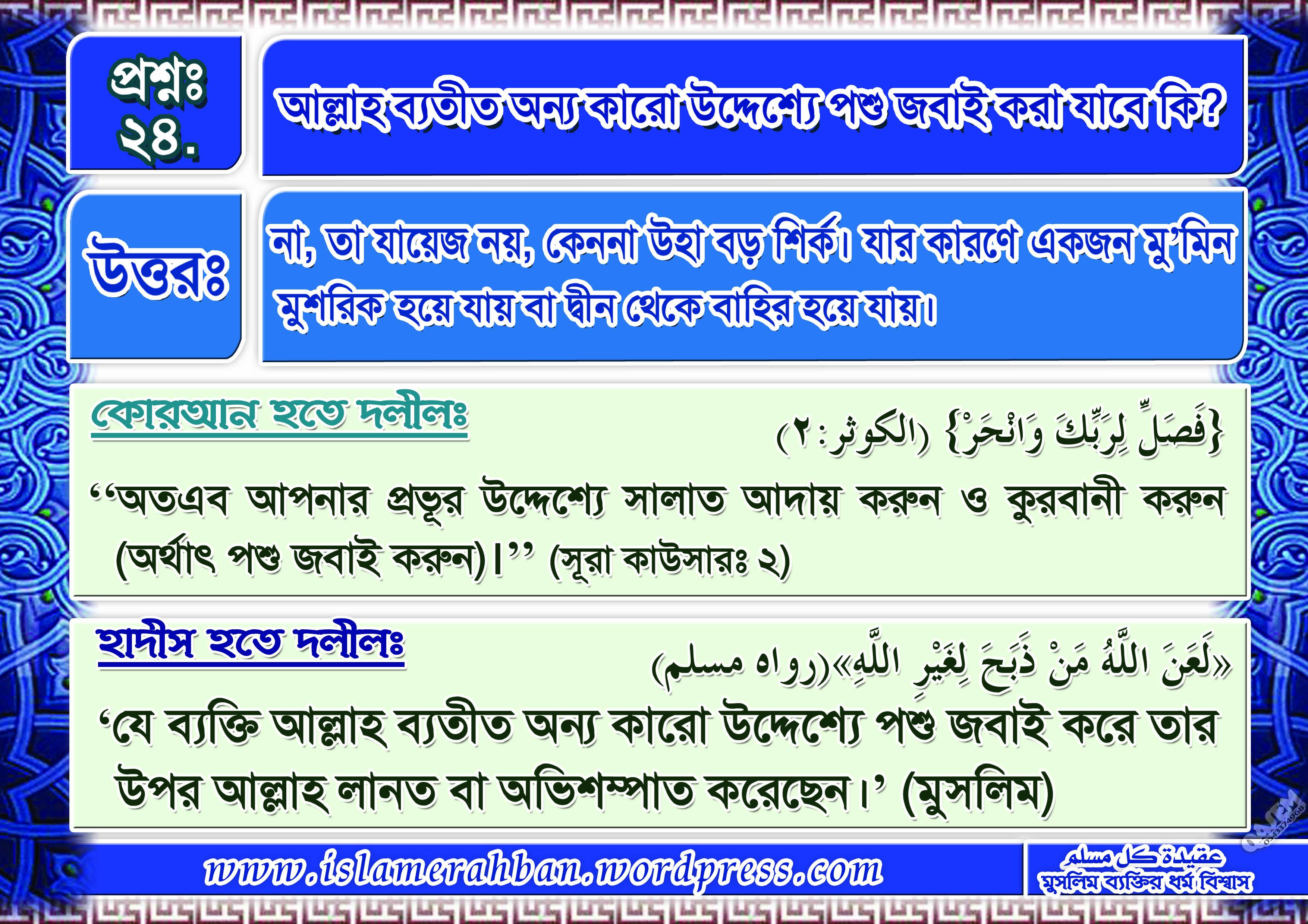 Muslimer Aqidah-24